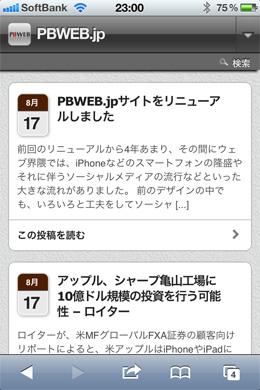 iPhone専用レイアウト