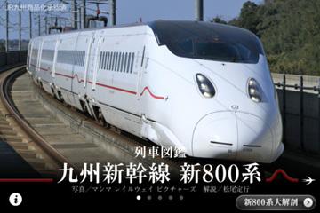 列車図鑑 九州新幹線 新800系