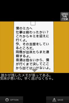 """脱出ゲーム """"忍び寄る音色"""""""