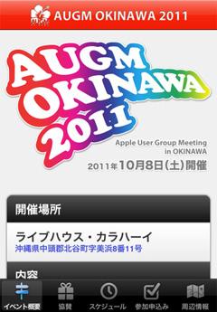 AUGM OKINAWA 2011