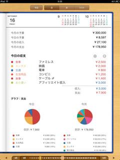 マネー手帳HD