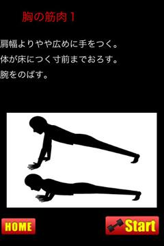 ふじこちゃーんのドS筋トレ
