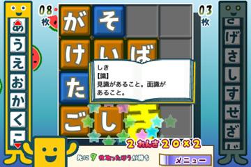 もじぴったん for Mobage(モバゲー)