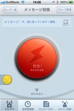 ココ・ナウ! for iOS