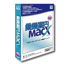 乗換案内MacX