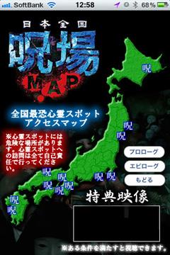 日本全国 呪場MAP