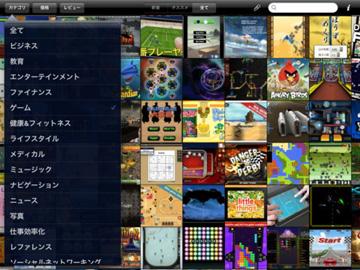ミートアイ for iPad