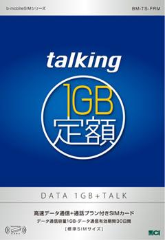 talking 1GB定額