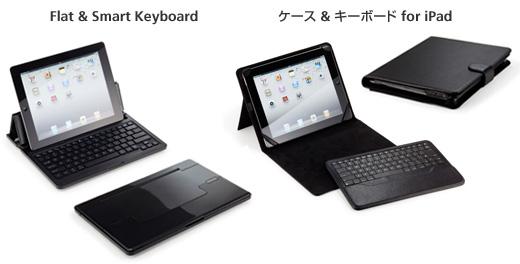 「Flat & Smart Keyboard」「ケース & キーボード for iPad」