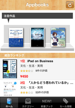 Appbooks for iPhone