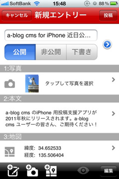 a-blog cms for iPhone
