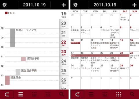 MUJI CALENDAR for iPhone
