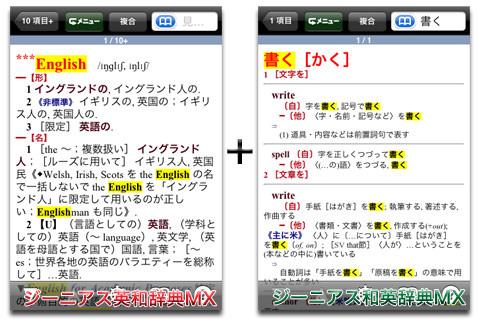 ジーニアス英和・和英辞典MX 【大修館書店】
