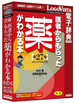 法研 医者からもらった薬がわかる本 第27版 2011年7月改訂版