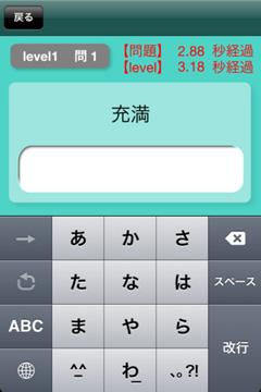 フリック漢字読みマスター