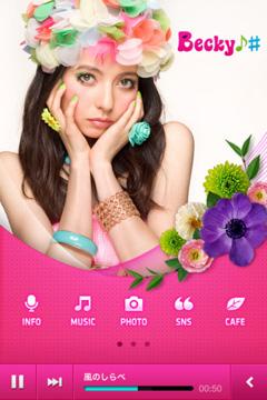 ベッキーmusicアプリ