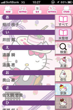 ハローキティ電話帳 らくらく連絡先交換+
