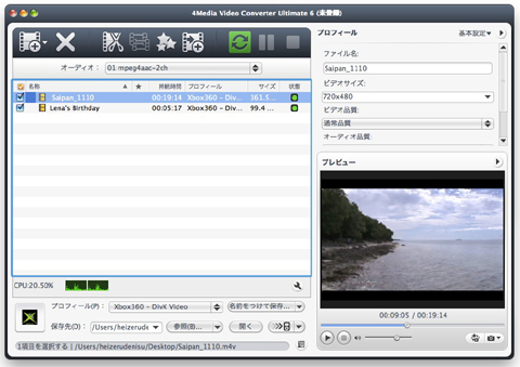 4Media Video Convertor Ultimate 6