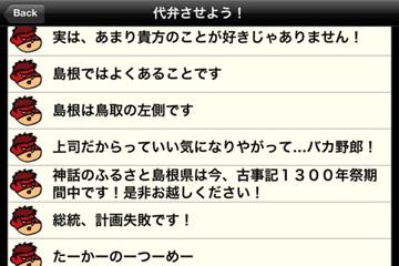 吉田の代弁