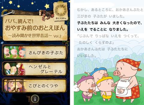 パパ、読んで!おやすみ前のおとえほん vol.2 〜読み聞かせ世界昔話〜
