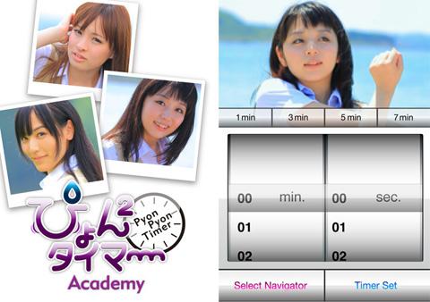 ぴょんぴょんタイマー Academy