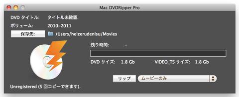 Mac DVDRipper Pro 3日本語版