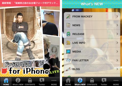 ドコでもマキハラ for iPhone