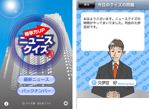 ニュースクイズ【時事力UP】