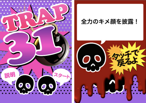トラップサーティワン -Trap31-