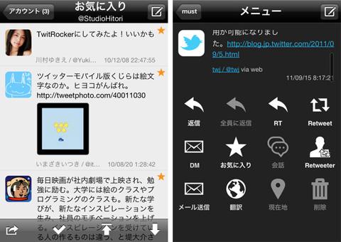 TwitRocker2