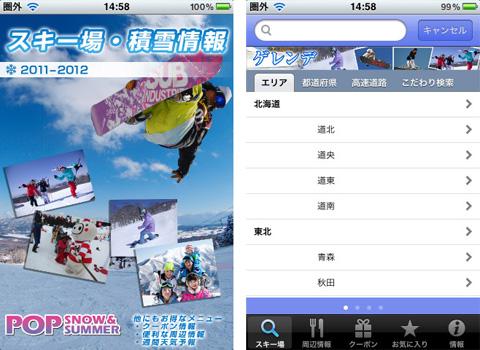 スキー場・積雪情報2011-2012