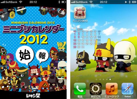 ミニブシカレンダー 2012