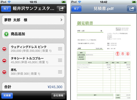 見積Plus for iPhone