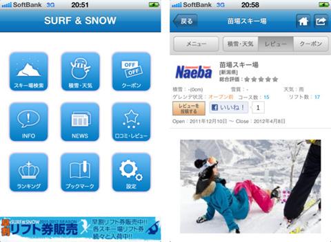 スキー場/積雪/クーポン情報