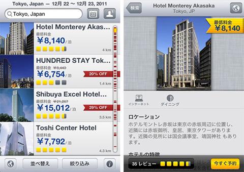 エクスペディア ホテル予約 (Expedia Hotels)