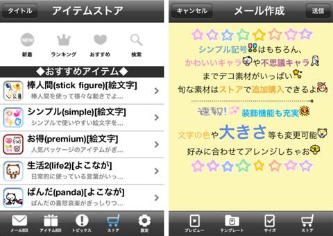 デコアプリ for iPhone