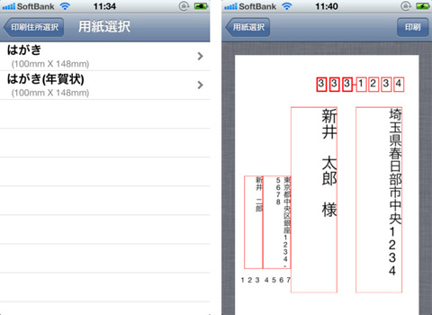 宛名印刷 app