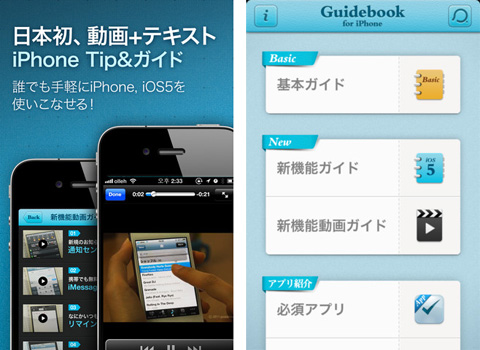 Guidebook for iPhone