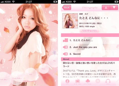 西野カナ オフィシャルアプリ