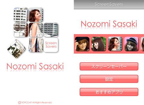佐々木希公式壁紙アプリ