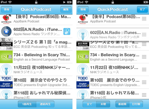 QuickPodcast