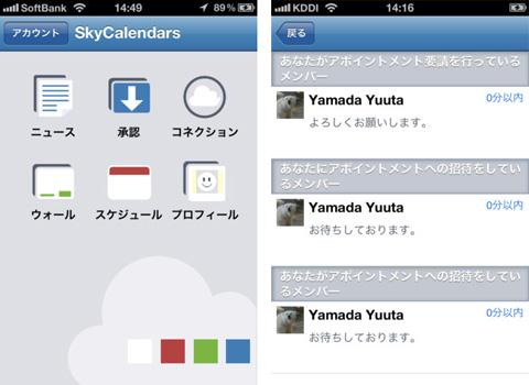 SkyCalendars