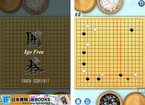 日本棋院 囲碁フリー