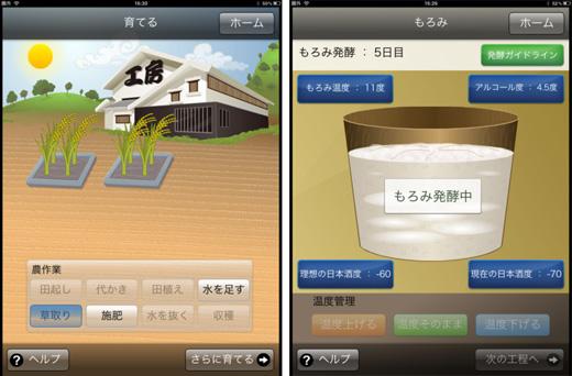 酒造りシミュレーション !杜氏を目指せ!!for iPad