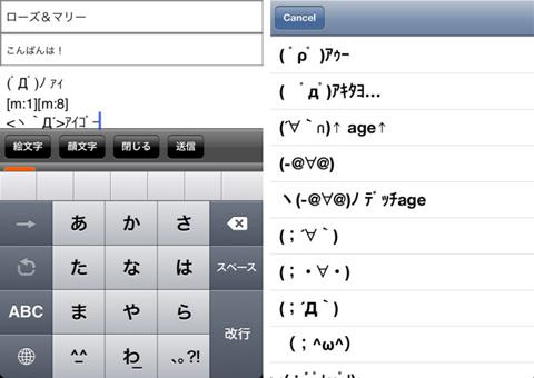 mixi簡単メッセージ送信