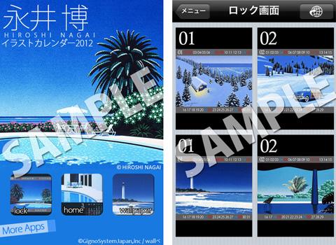 永井博イラストカレンダー2012