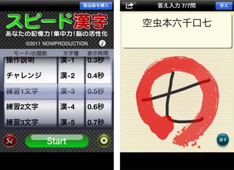 スピード漢字