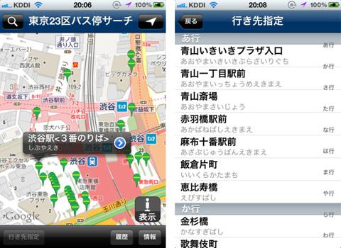 東京23区バス停サーチ