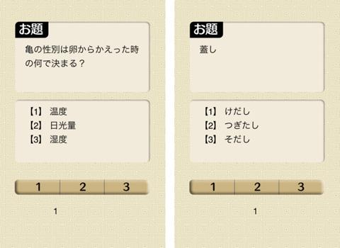 クイズ!雑学王/漢字王
