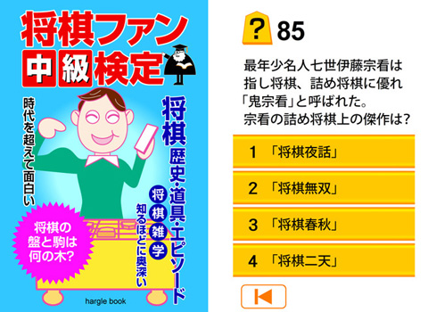 将棋ファン検定【中級編】